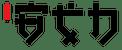 厦门安戈力_影视广告制作公司_二维动画_三维动画_宣传片拍摄制作机构